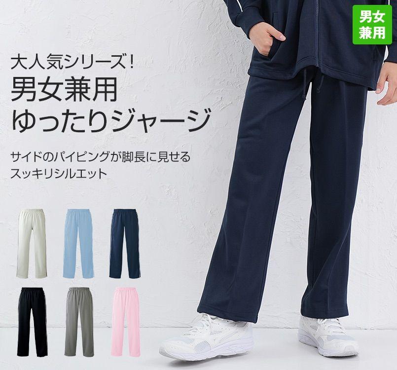 AZ2872 アイトス ペップ ブリスターストレートパンツ(男女兼用)