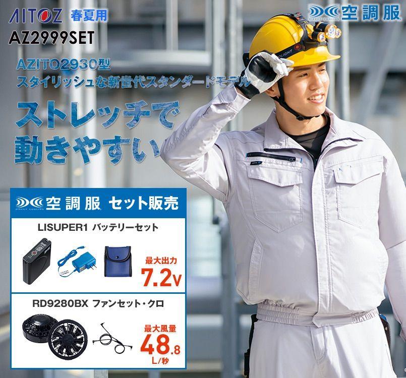 AZ-2999SET アイトス 空調服 長袖ブルゾン(男女兼用) ポリ100%