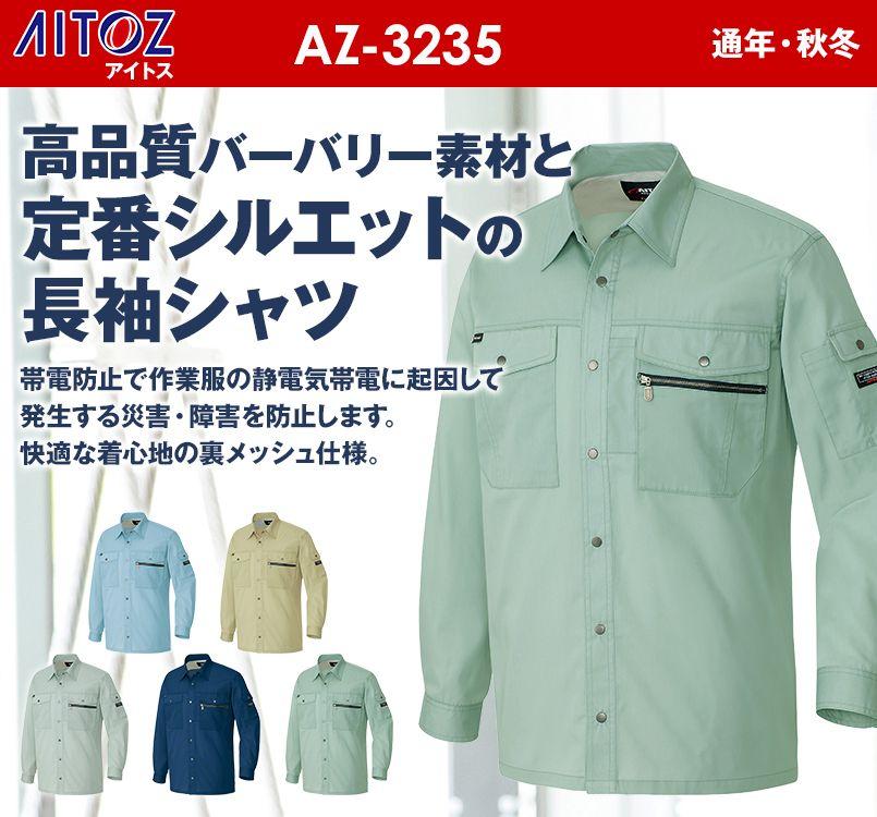 アイトス AZ3235 スタンダード 帯電防止ライトツイル長袖シャツ