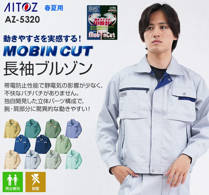 アイトス AZ5320 ムービンカット 長袖サマーブルゾン