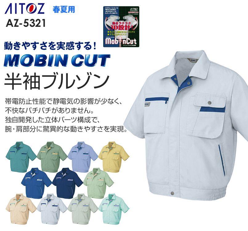アイトス AZ5321 ムービンカット 半袖ブルゾン