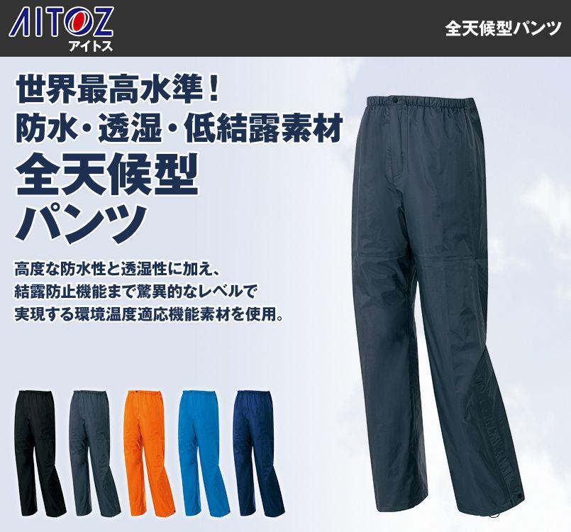 アイトス AZ56302 ディアプレックス 全天候型パンツ