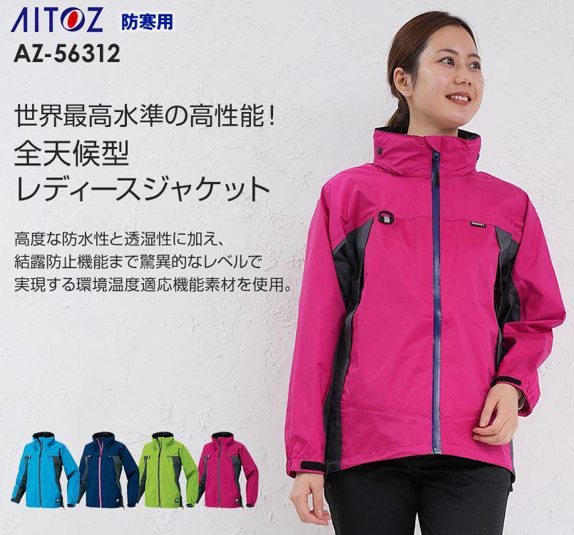 アイトス AZ56312 ディアプレックス 全天候型レディースジャケット