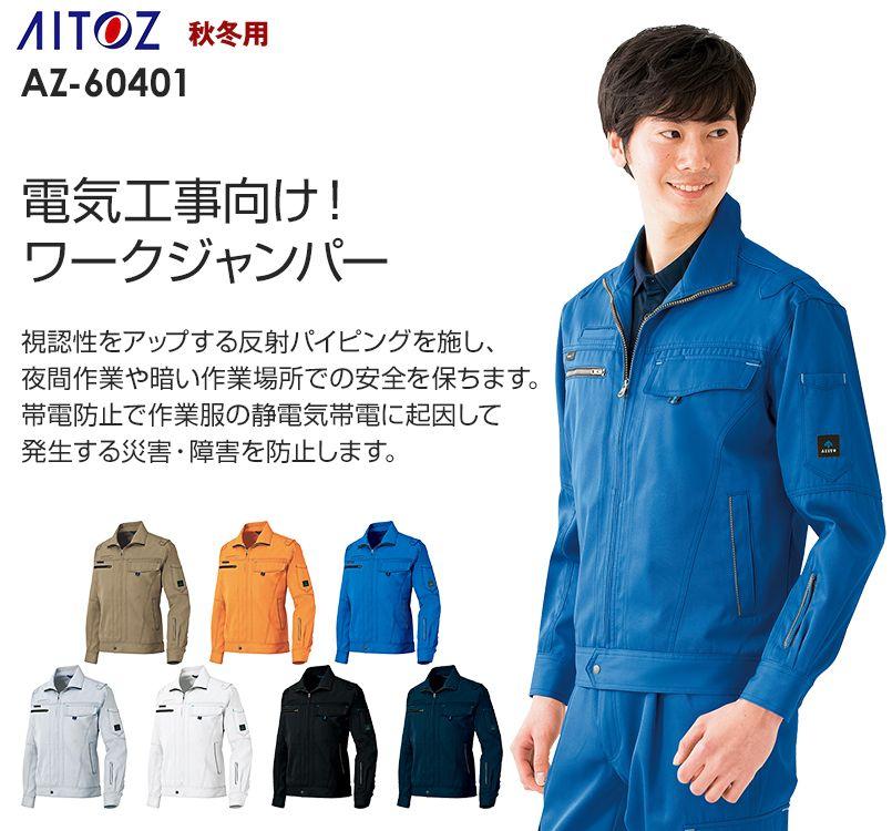 アイトス AZ60401 アジト 長袖ブルゾン(男女兼用)