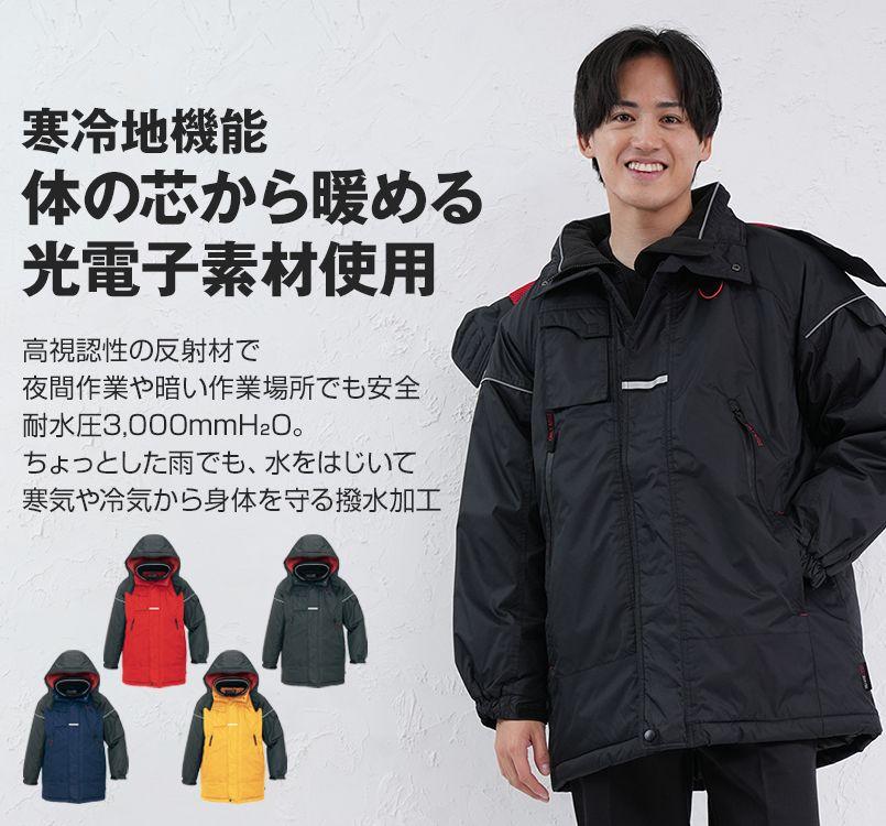 アイトス AZ6060 マイナス30度対応!寒冷地向け 光電子 防風防寒着コート