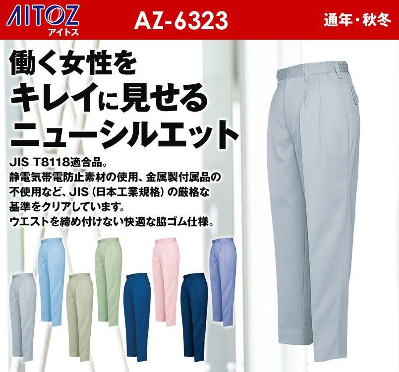 AZ6323 アイトス ムービンカット レディース パンツ(2タック)