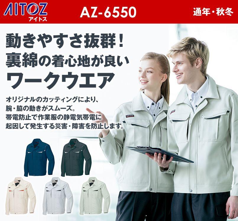 AZ6550 アイトス エコ裏綿A・B 長袖ブルゾンA 秋冬・通年