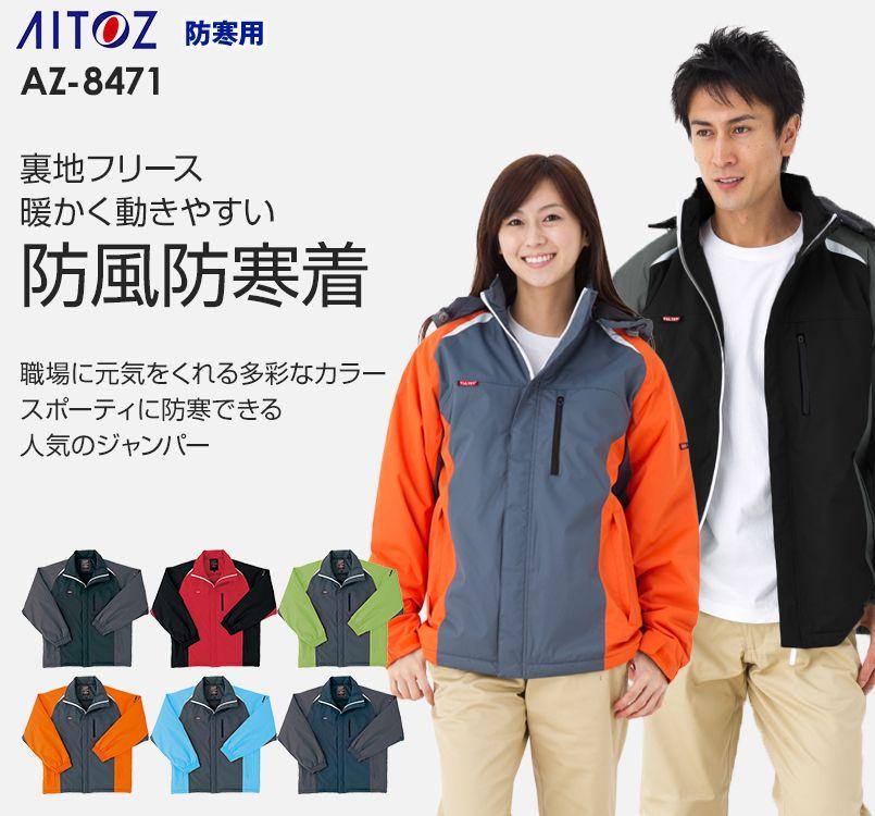 AZ8471 アイトス 業務用 防風防寒ショートコート[フード付・取外し可能]