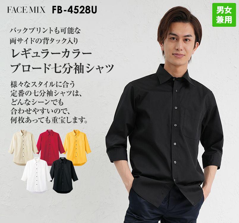 FB4528U FACEMIX 七分袖ブロードレギュラーカラーシャツ(男女兼用)