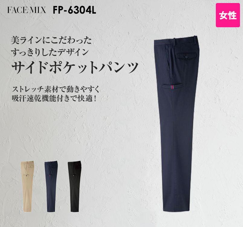 FP6304L FACEMIX ストレッチカーゴパンツ(女性用)