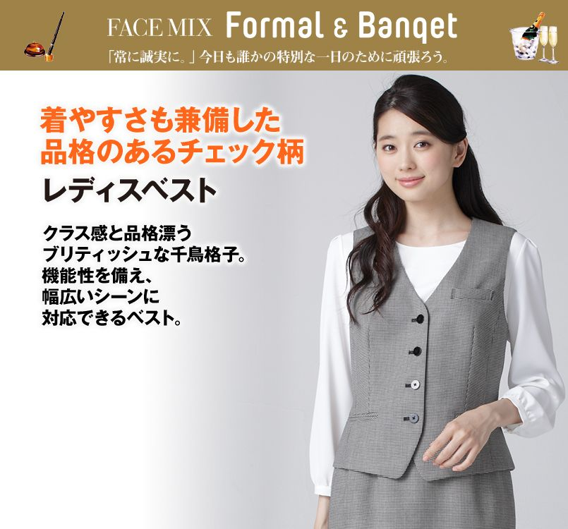FV1310L FACEMIX/GRAND(グラン) 千鳥格子 ベスト(女性用)