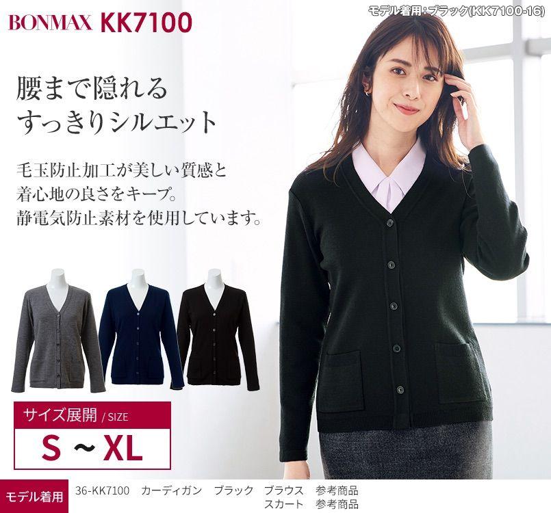 KK7100 BONMAX/アミーザ カーディガン