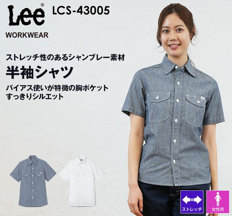 LCS43005 Lee シャンブレー半袖シャツ(女性用)