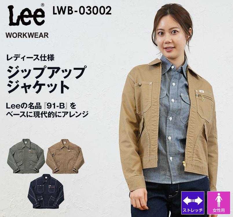 Lee LWB03002 ブランド志向の本物!ジップアップジャケット(女性用) Lee WORKWEAR