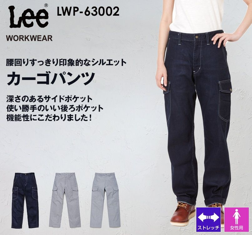 Lee LWP63002 ブランド志向の本物!カーゴパンツ(女性用) Lee WORKWEAR