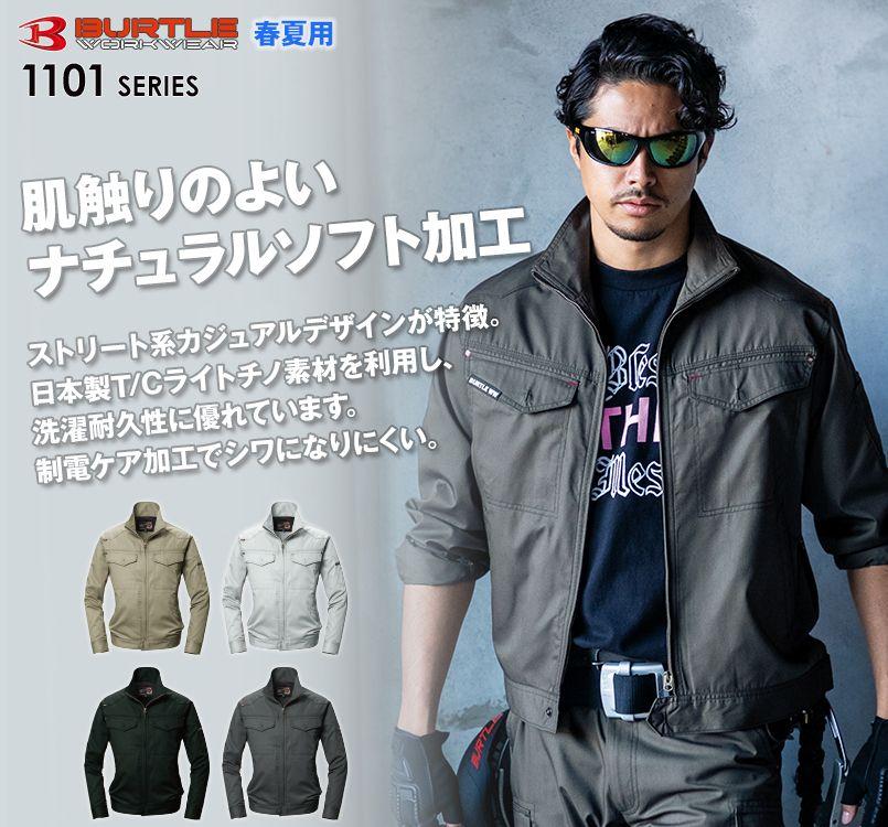 バートル1101 優れた洗濯耐久性と肌触りのよいジャケット