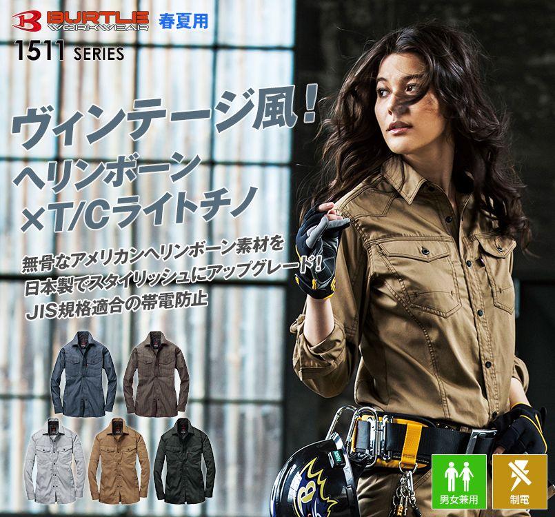 バートル 1515 ヘリンボーン&T/Cライトチノ長袖シャツ