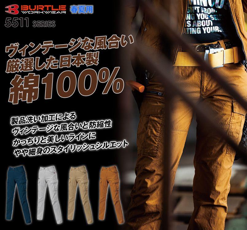 バートル 5519 [春夏用]ヴィンテージ感あふれる綿100%リップクロスレディースカーゴパンツ 裾上げNG
