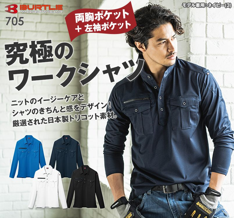 バートル 705 トリコット長袖ワークシャツ