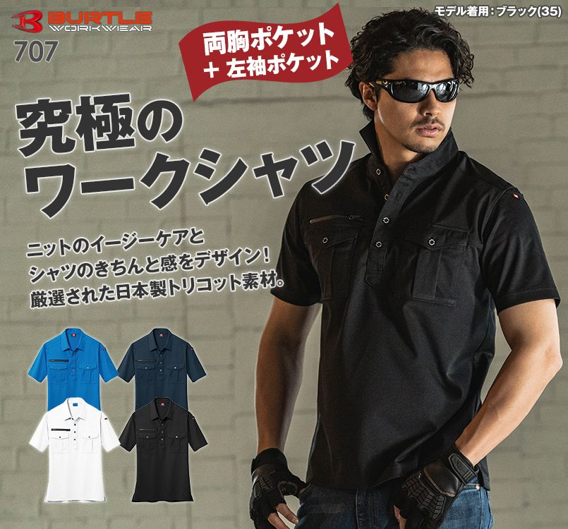 バートル 707 トリコット半袖ワークシャツ