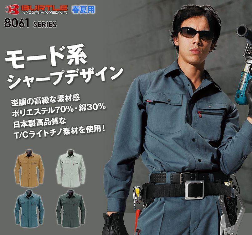 バートル 8063 ヴィンテージライトチノ長袖シャツ