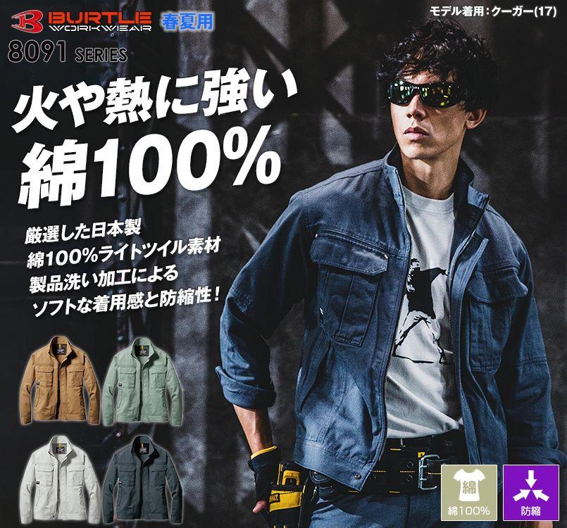 バートル 8091 [春夏用]綿100%ライトチノジャケット