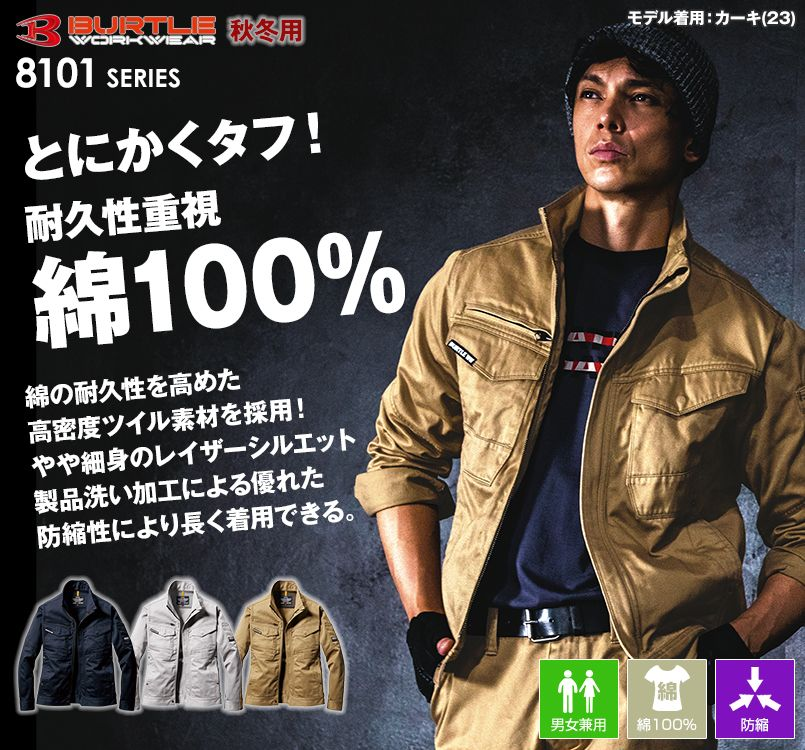 バートル 8101 耐久性に優れた綿100%ワーカーズツイル長袖ジャケット(男女兼用)