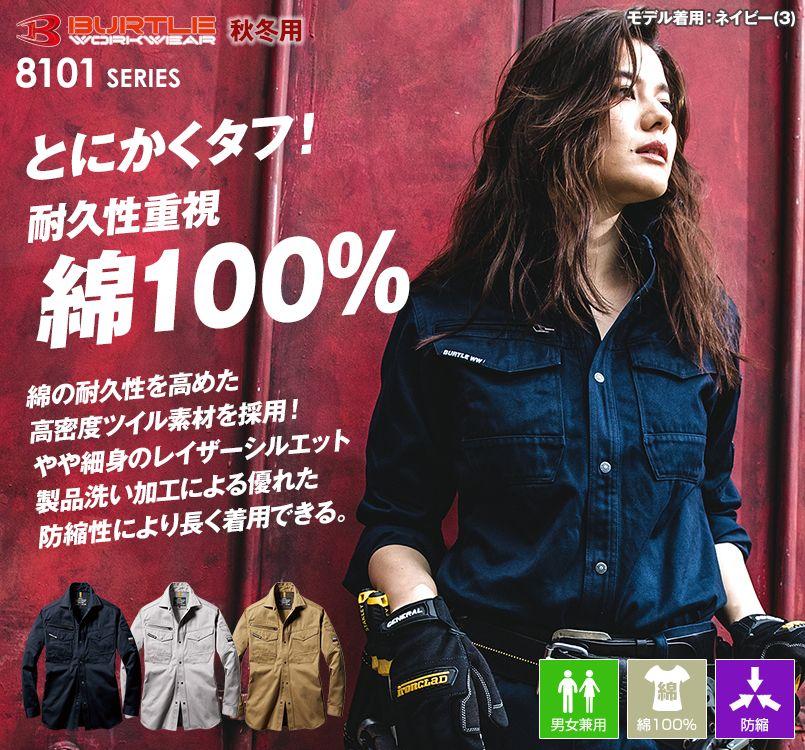 バートル 8105 綿100%ワーカーズツイル長袖シャツ(男女兼用)