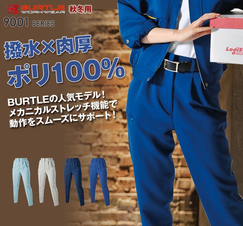 バートル 9006 制電ストレッチレディースパンツ