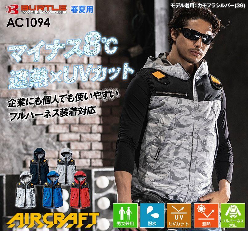 バートル AC1094 エアークラフト[空調服]パーカーベスト