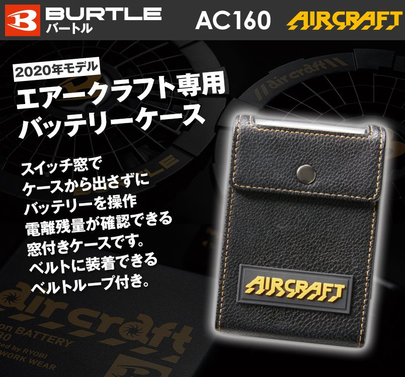 バートル AC160 エアークラフト専用バッテリーケース(AC210専用)[返品NG]