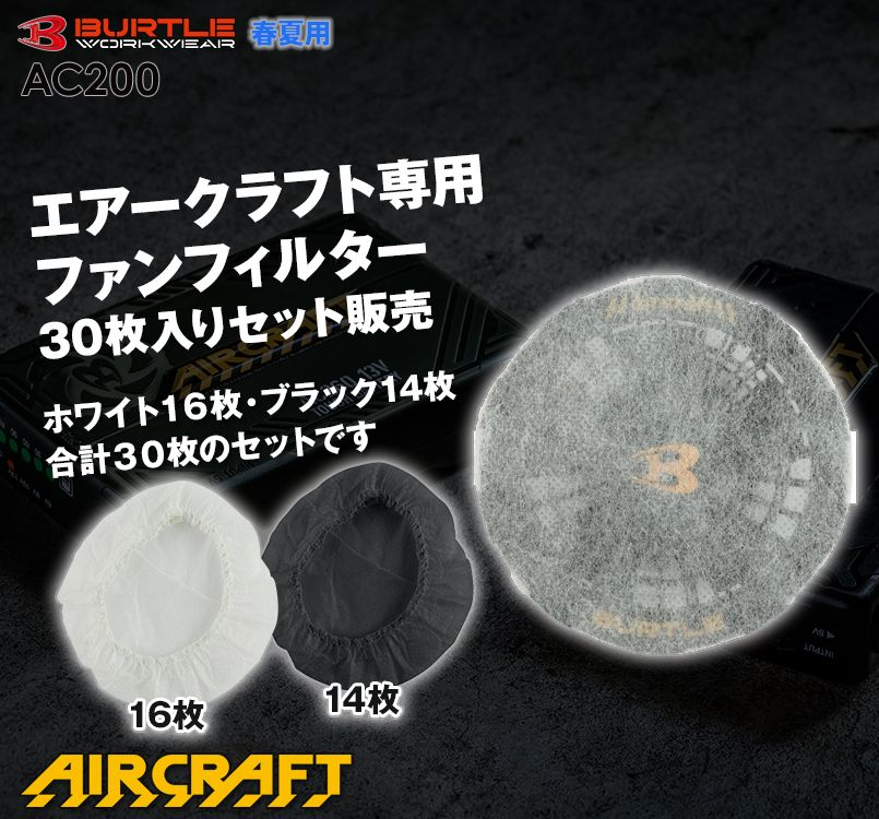 バートル AC200 エアークラフト専用ファンフィルター30枚入り[返品NG]