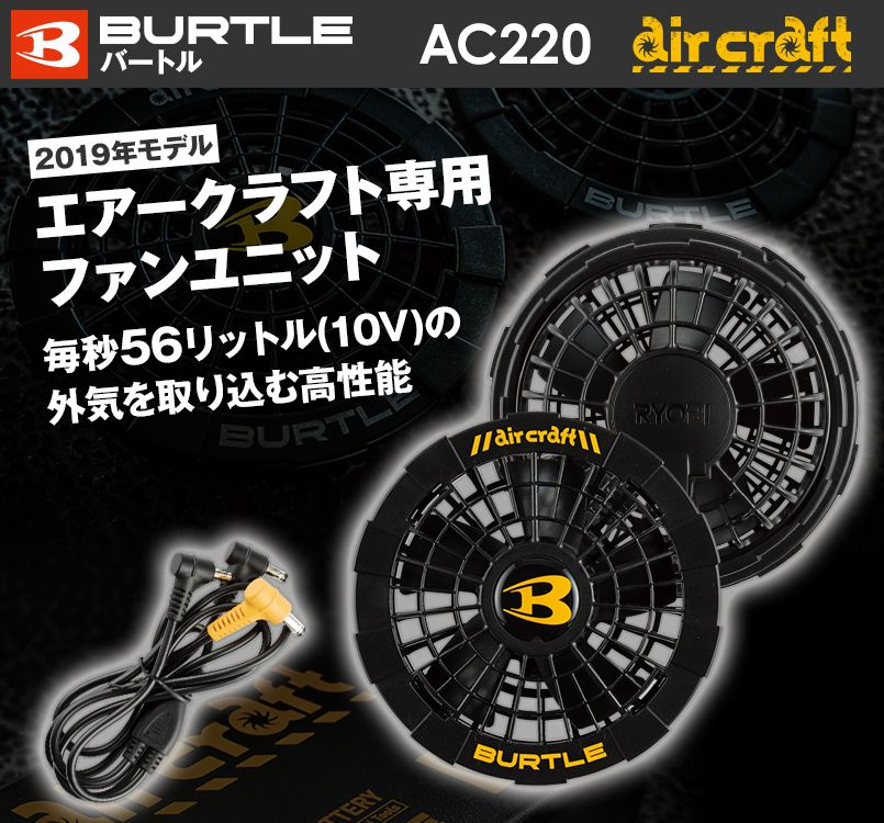 バートル AC220 エアークラフト専用ファンユニット