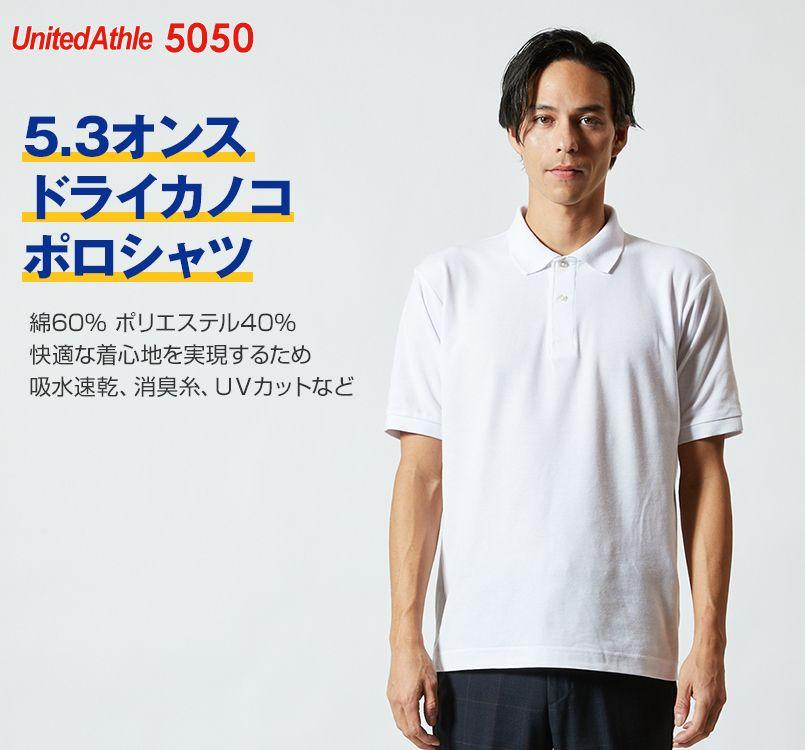 ドライCVCポロシャツ(5.3オンス)