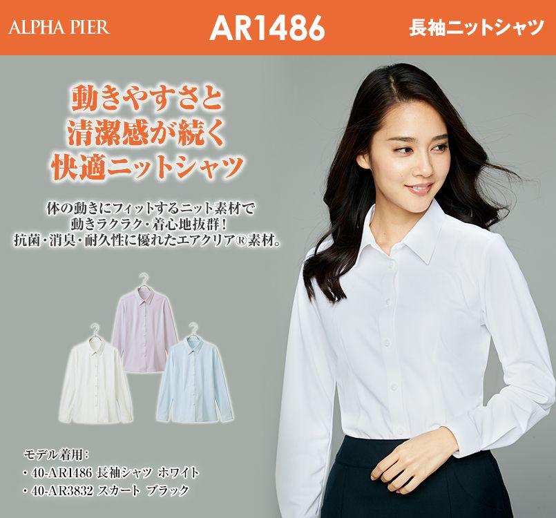 AR1486 アルファピア 長袖ニットシャツ ドット