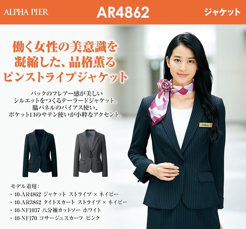 AR4862 アルファピア ジャケット サイレント・ストライプ