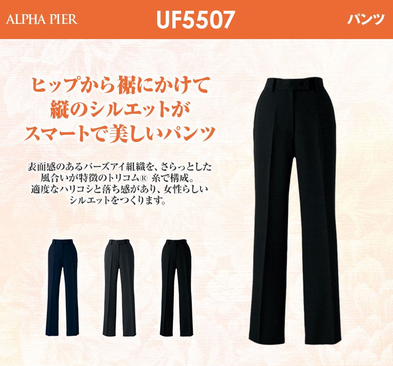 UF5507 アルファピア パンツ(ジャストウエスト) 無地