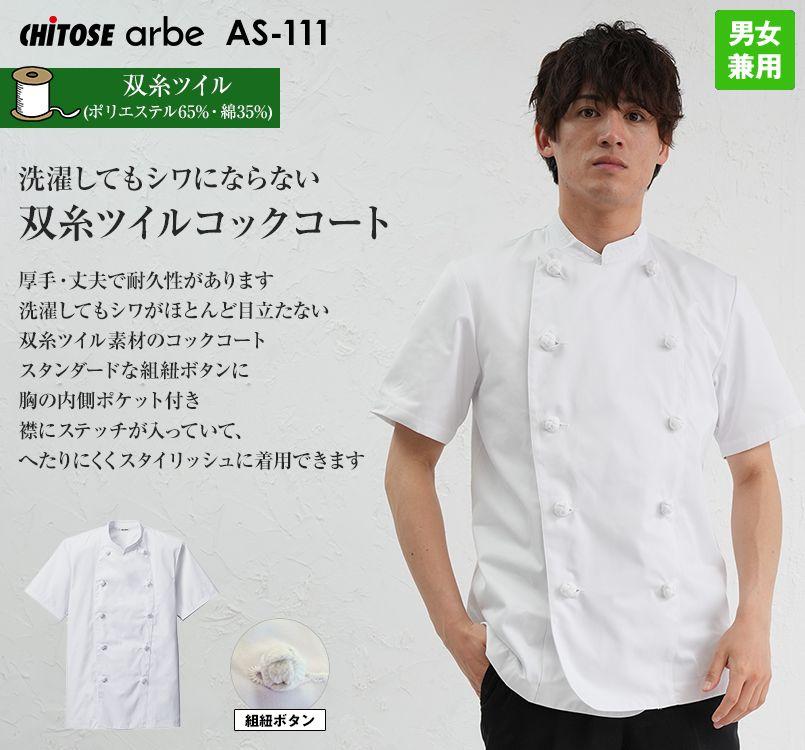 AS-111 チトセ(アルベ) 半袖コックコート(男女兼用)