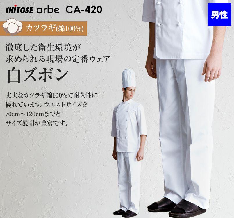 CA-420 チトセ(アルベ) 白ズボン(男性用)