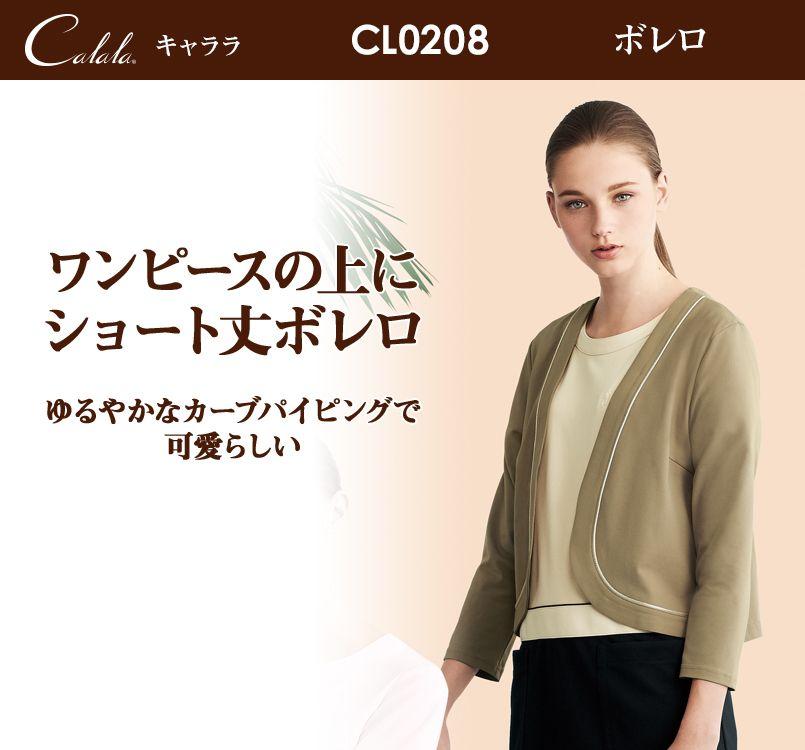 CL-0208 キャララ(Calala) [通年]ボレロ ニット(女性用)