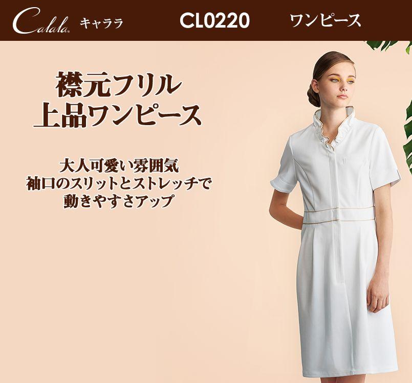 CL-0220 キャララ(Calala) ワンピース スタンドカラー