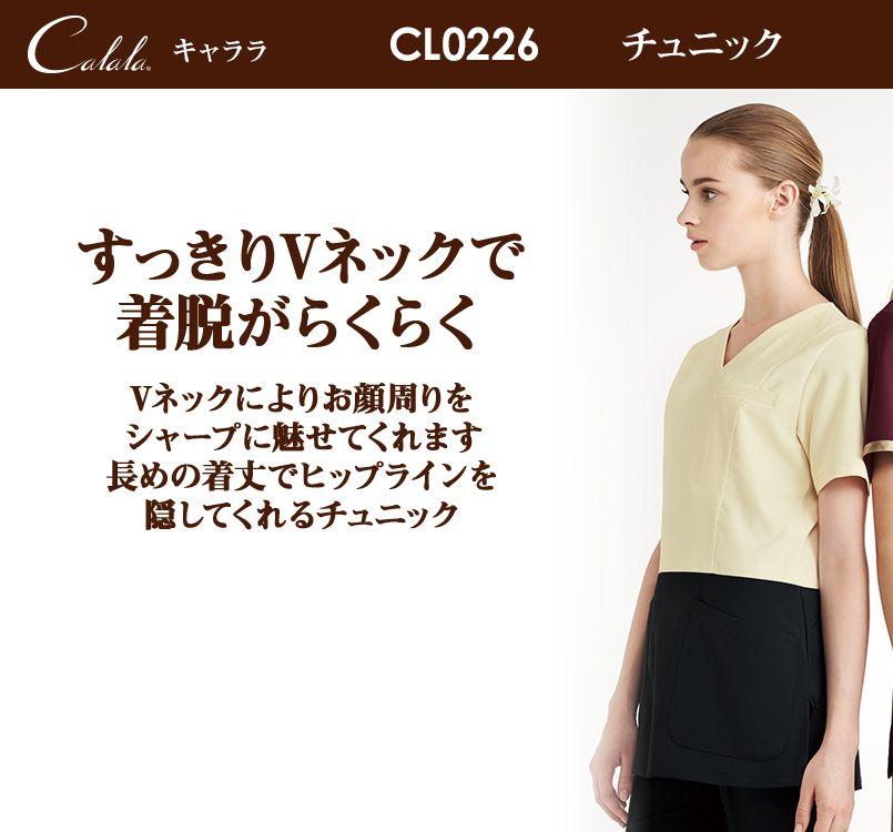 CL-0226 キャララ(Calala) チュニック