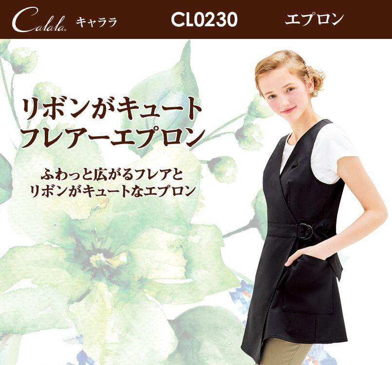 CL-0230 キャララ(Calala) エプロンドレス(女性用)