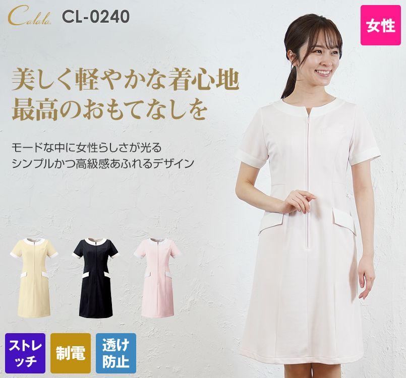 CL-0240 キャララ(Calala) ワンピース 襟袖ポケット