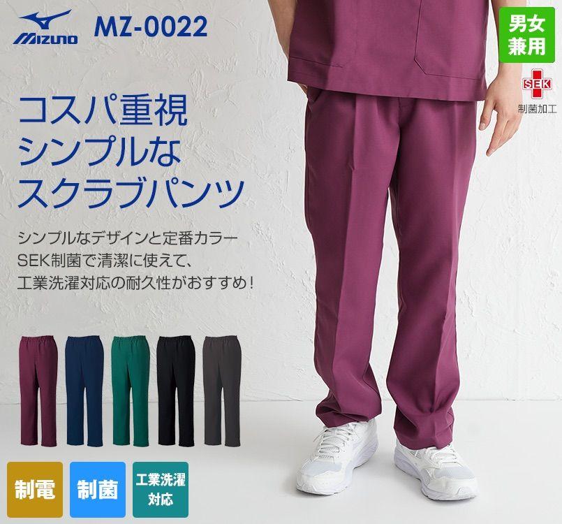 MZ-0022 ミズノ(mizuno) スクラブパンツ(男女兼用)股下マチ