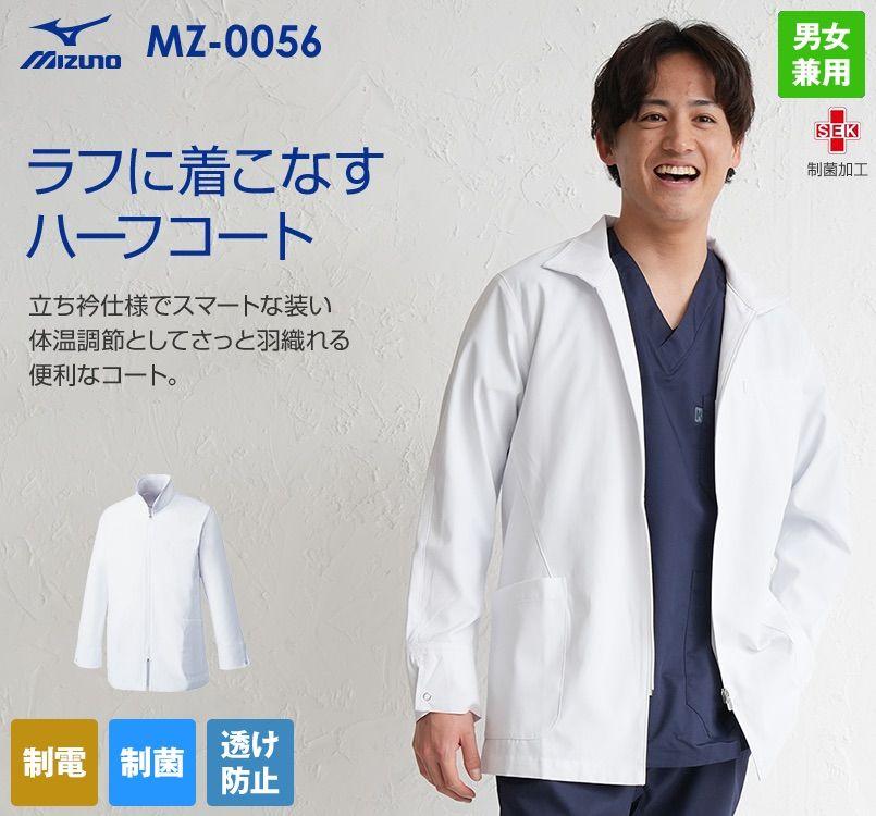 MZ-0056 ミズノ(mizuno) メンズハーフコート