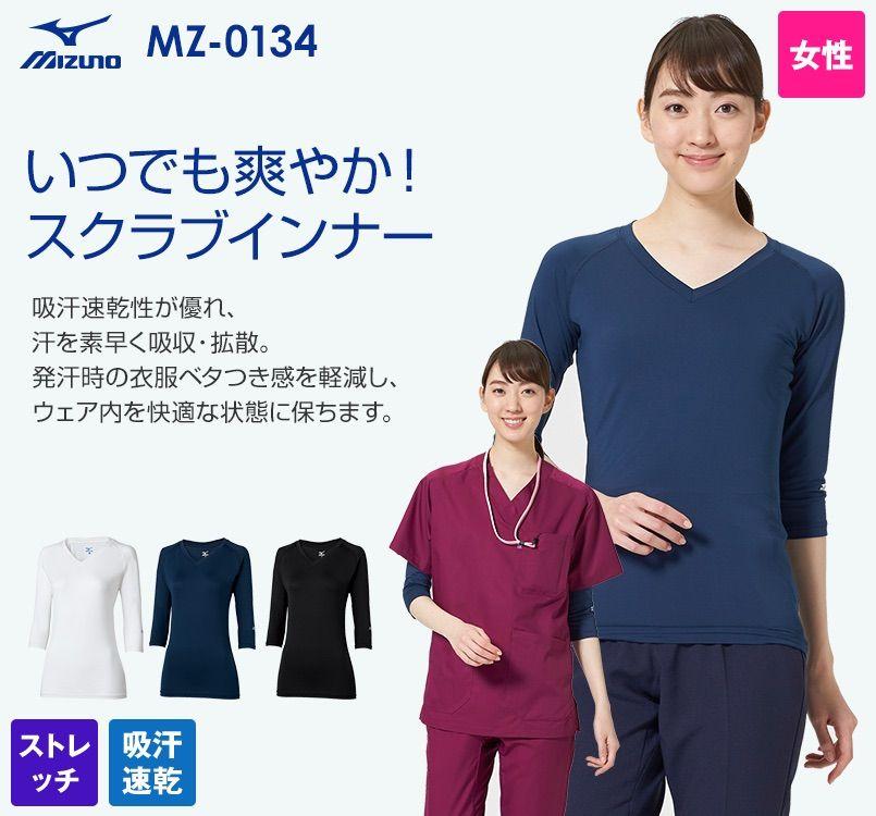 ミズノ(mizuno) MZ-0134 アンダーウェア(女性用)スクラブインナー