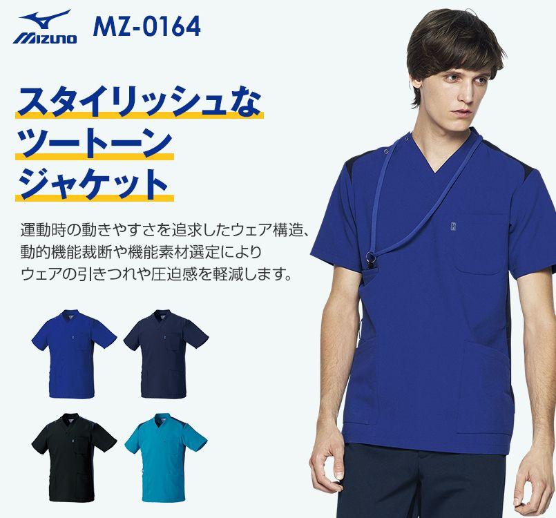 MZ-0164 ミズノ(mizuno) ジャケット(男性用)