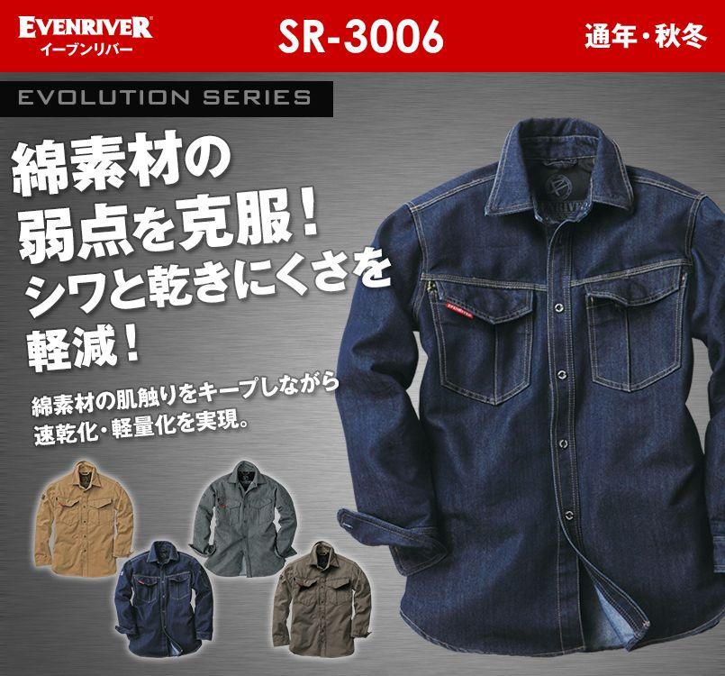 SR-3006 イーブンリバー エボリューションシャツ