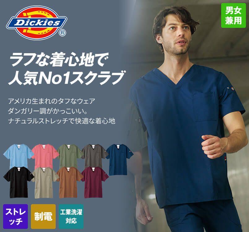 7033SC FOLK(フォーク)×Dickies スクラブ(男女兼用)